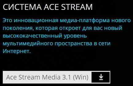 Программа ACE Stream