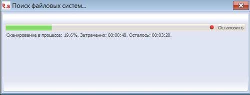 Поиск файловых систем