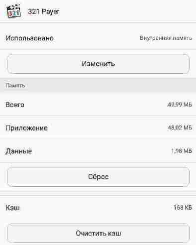 Чистим кеш приложения