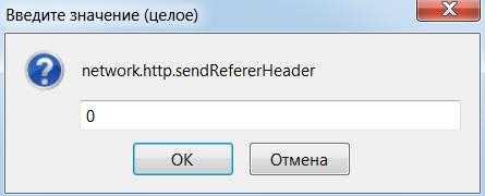Меняем значение network.http.send