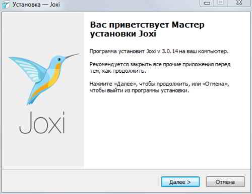 Установка программы Joxi