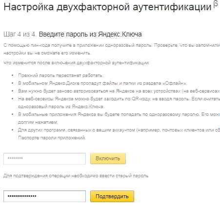 Пароль из Яндекс.Ключа