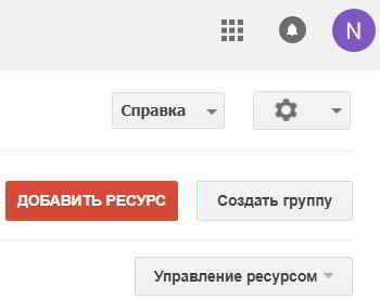 Добавляем в Гугл Вебмастер
