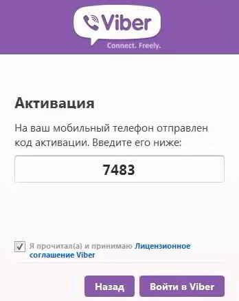 Активация Viber