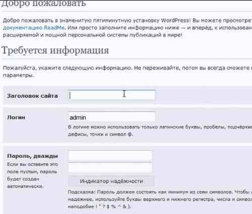 Диалоговое окно при установке WordPress