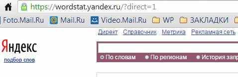 Страница Яндекса