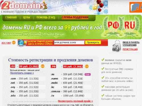 Регистратор доменов 2domains.ru