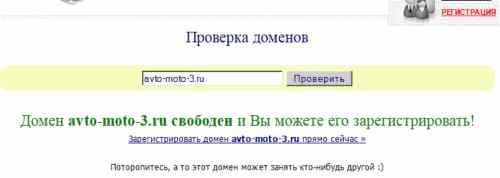 Проверка домена на 2domains.ru