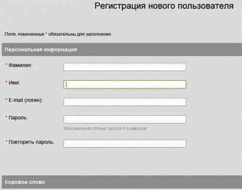 Регистрация на 2domains.ru