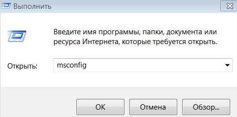 Открыть msconfig