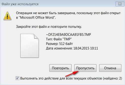 Файл не нужно удалять