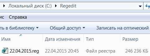 Сохраняем файл реестра