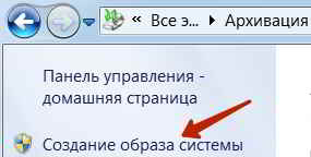 Создать образ Windows 7