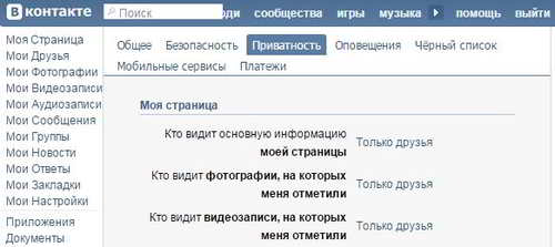 Мои настройки ВКонтакте