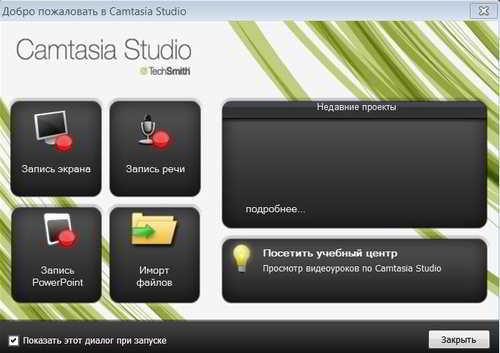 Окно приветствия Camtasia Studio
