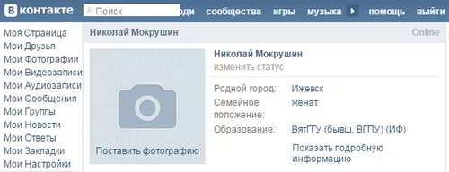 Страница ВКонтакте
