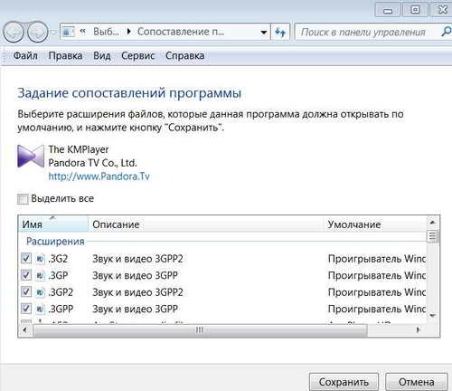 Выбор расширений файлов