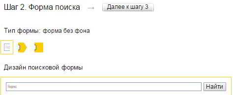 Выбираем форму поиска