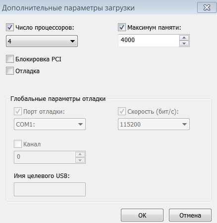 Дополнительные параметры загрузки