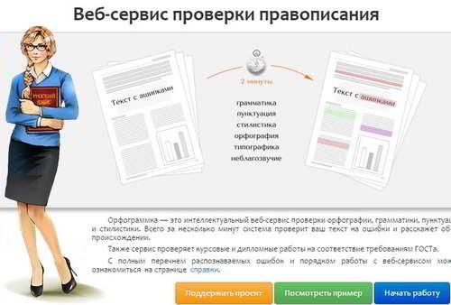 Сервис проверки правописания
