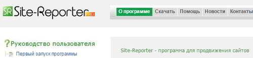 Сайт программы Site-Reporter