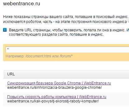 Поиск дублей страниц в Яндекс.Вебмастер