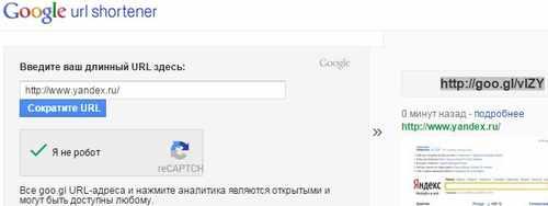 Сервис по укорачиванию ссылок от компании Google