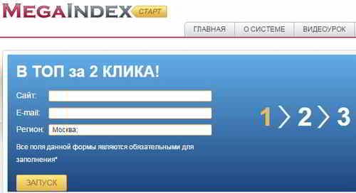Система автоматического продвижения MegaIndex
