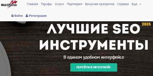 Сервис автоматического продвижения WebEffector
