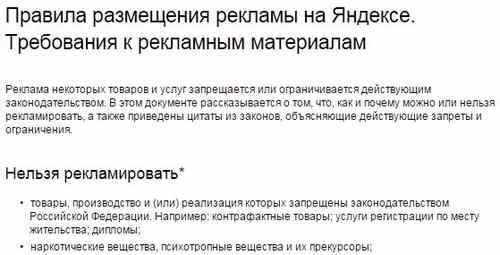 Правила размещения рекламы в Яндексе