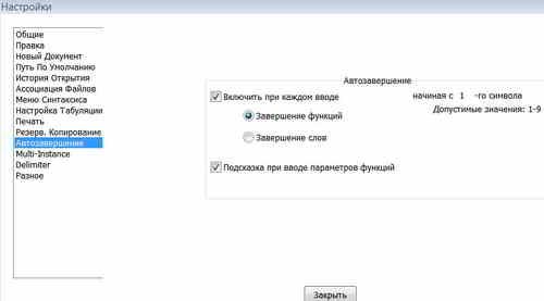 Настройки Notepad++