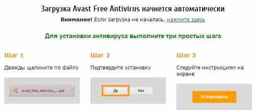 Скачиваем антивирус