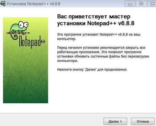 Установка редактора Notepad++