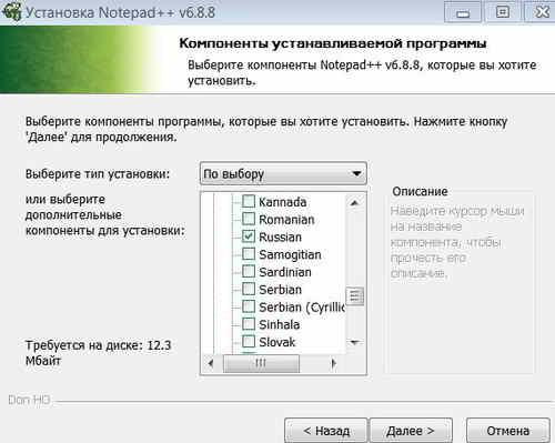 Компоненты редактора Notepad++