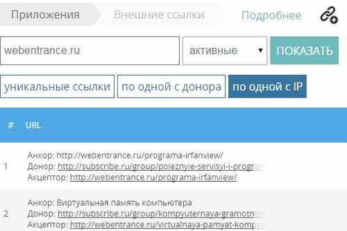 Ссылающиеся сайты