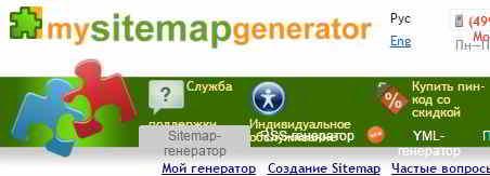 Сервис mysitemapgenerator