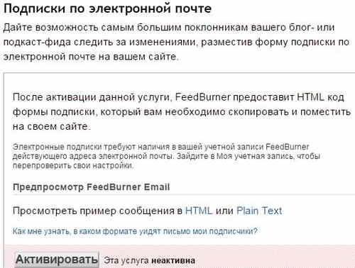 Активация подписки по электронной почте