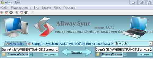 Выбираем папки синхронизации