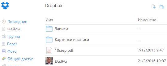 Каталог Dropbox
