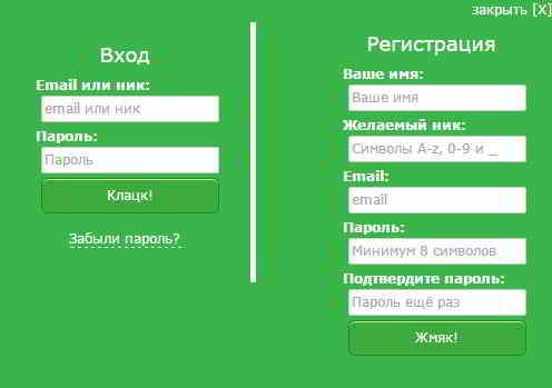 Регистрация на Mutagen.ru