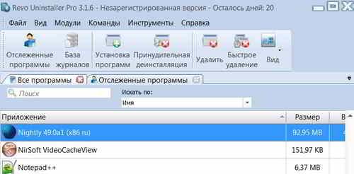 Выбираем программу в Revo Uninstaller