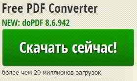 Скачать программу doPDF