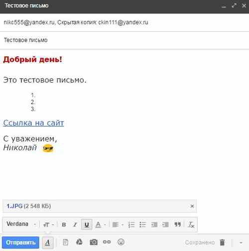 Письмо на Gmail готово