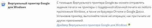 Выбираем Виртуальный принтер Google для Windows