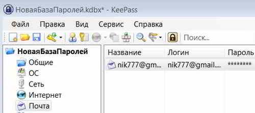 Создана первая запись базы паролей