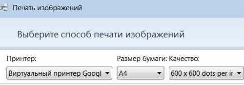 Печать при помощи виртуального принтера Google