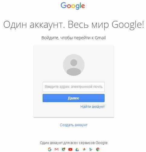Создание аккаунта на Gmail