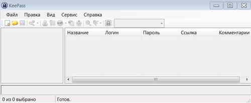 Программа KeePass для хранения паролей