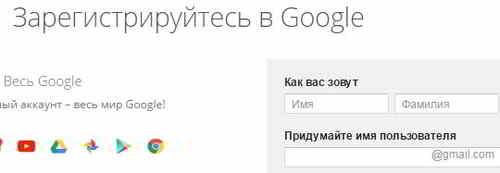 Регистрация на сервисе Gmail