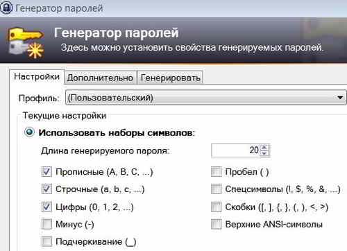 Уровень сложности генерации паролей